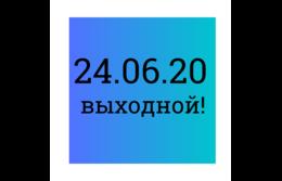 24 июня 2020г. - выходной!